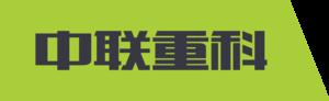 中联重科安徽工业车辆有限公司
